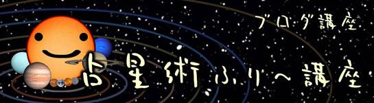 第二講座「ふりかえり星読みの講座」③ | 占星術ふり~講座